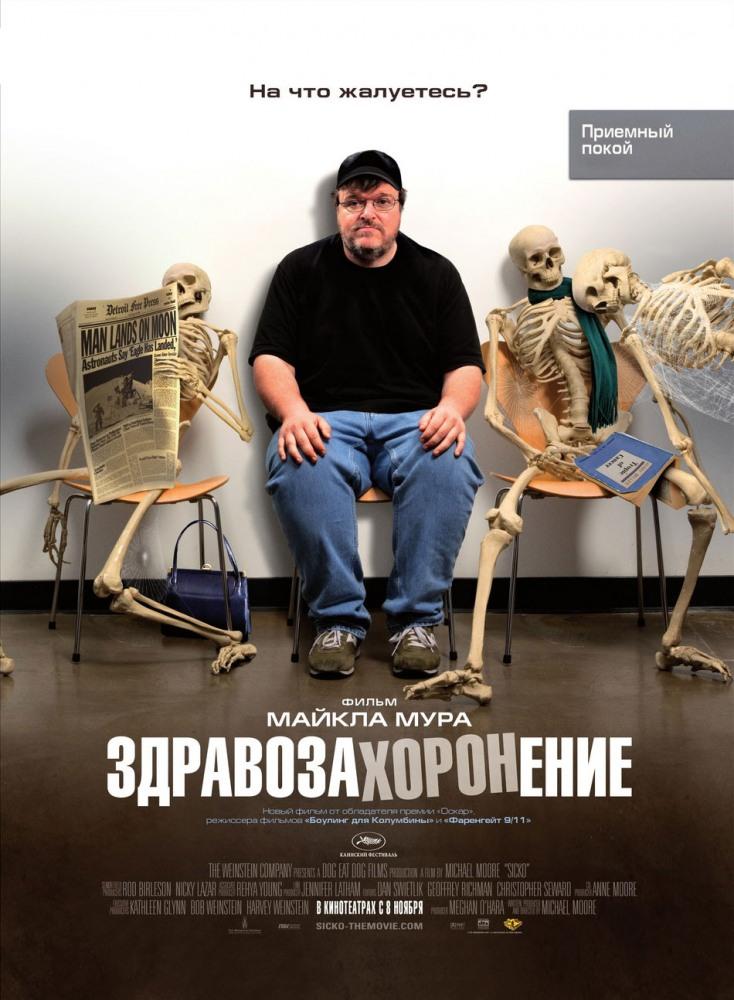Здравозахоронение (Sicko), 2007