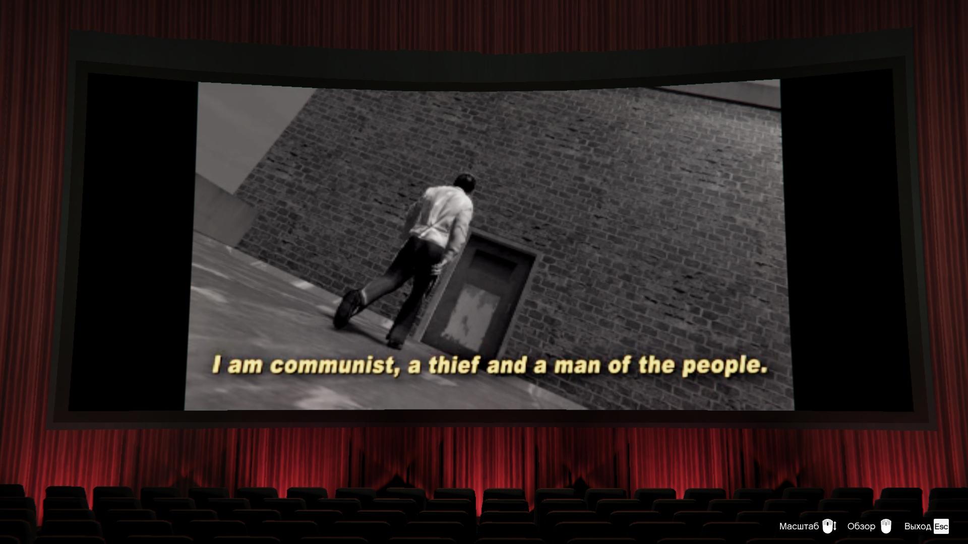 Иногда синемарксизм можно найти даже в компьютерных играх.