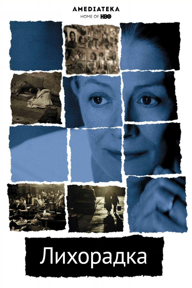 Лихорадка (The Fever), 2004