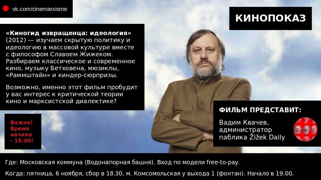 Продолжаем смотреть фильмы Славоя Жижека в нашем киноклубе.