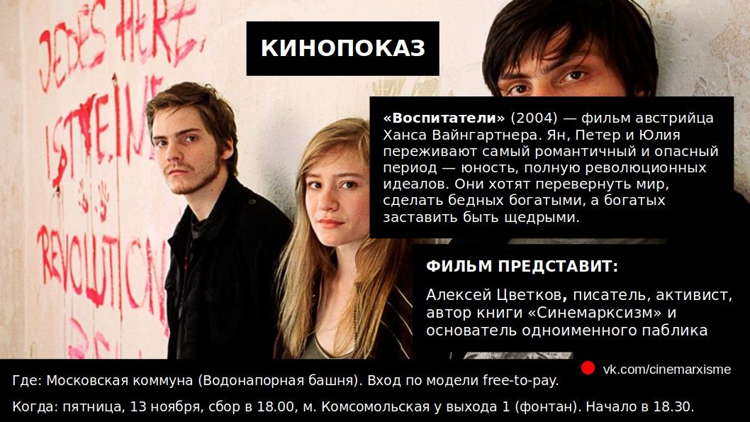 Продолжаем наш киноклуб в [club147859488|Московской коммуне].