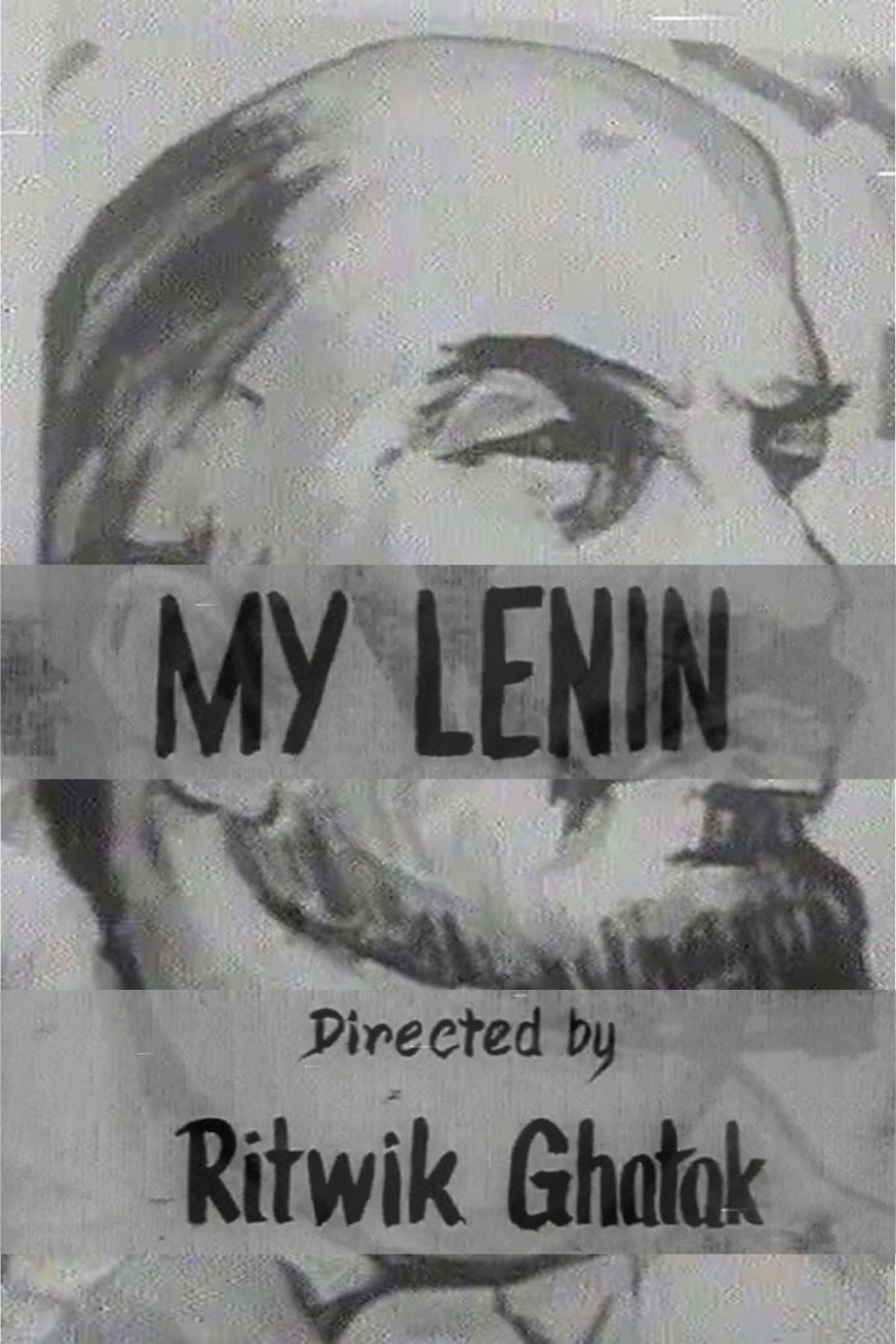 Мой Ленин (Amar Lenin), 1970 (английские субтитры)