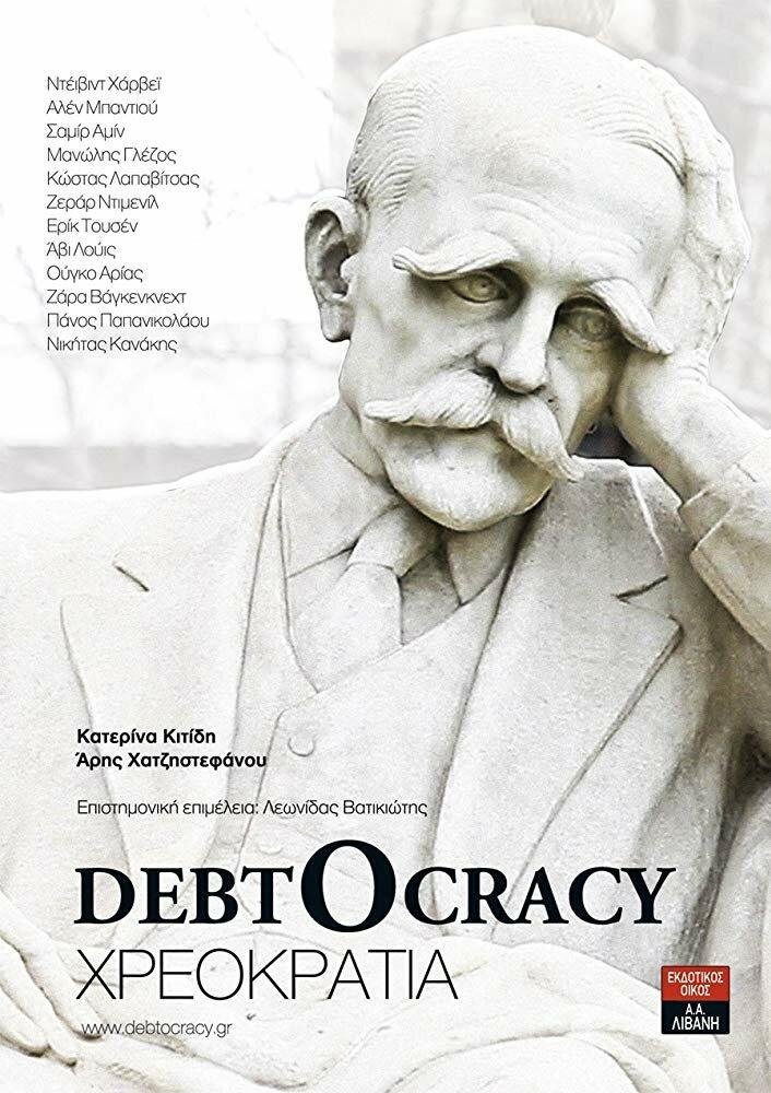 Долгократия (Debtocracy), 2011