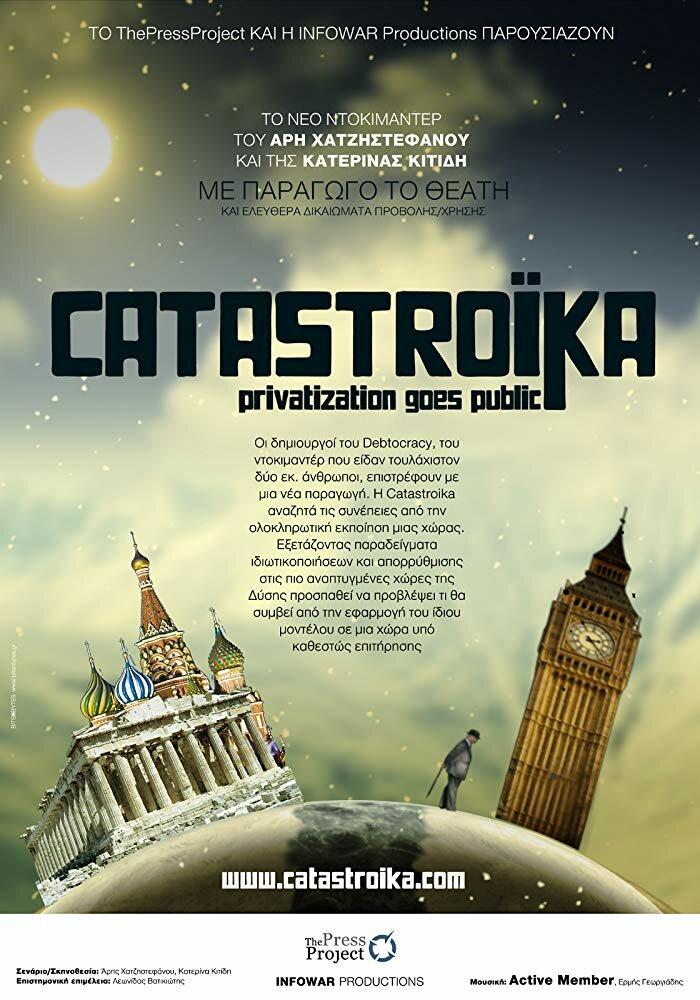Катастройка (Catastroika), 2012