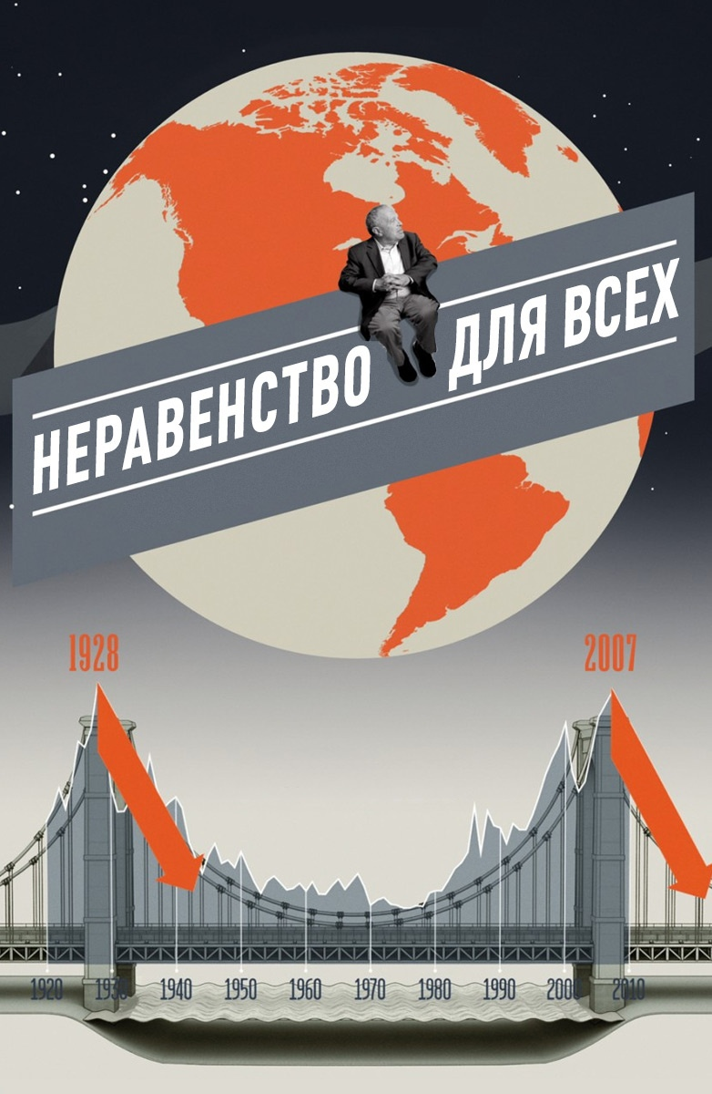 Неравенство для всех (Inequality for All), 2013