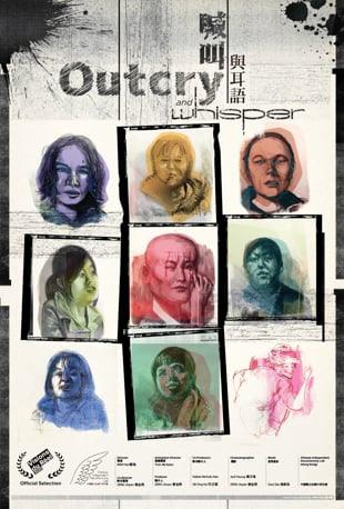 Крик и шепот (Outcry and Whisper), 2020 (английские субтитры)