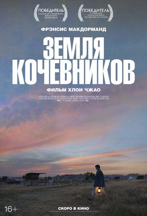 Земля кочевников (Nomadland), 2020 (русские субтитры)