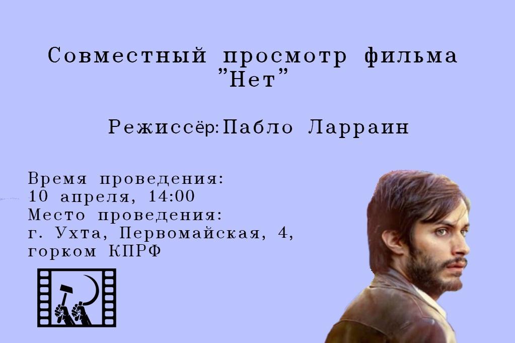 Итак, первое собрание Ухтинского киноклуба прошло весьма успешно.