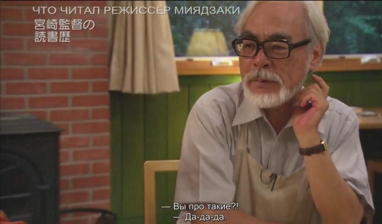 Миядзаки не прочитал